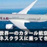 世界一のカタール航空のビジネスクラスに乗ってきました