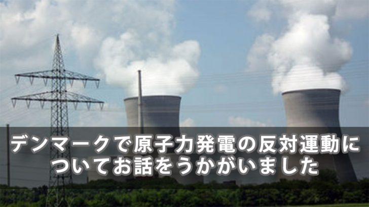 デンマークで原子力発電の反対運動についてお話をうかがいました